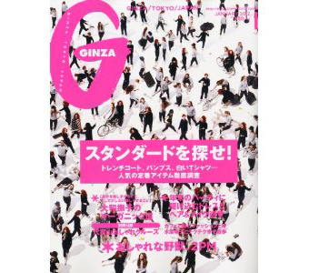 GINZA Coverpage