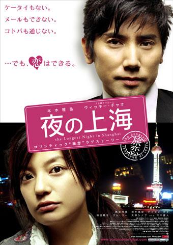 第81回アカデミー賞の本木雅弘さん主演・「夜の上海」